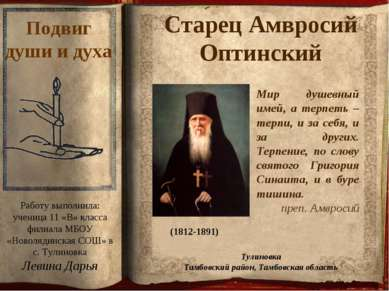 Старец Амвросий Оптинский (1812-1891) Тулиновка Тамбовский район, Тамбовская ...