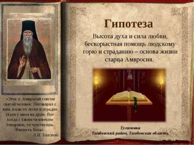 Высота духа и сила любви, бескорыстная помощь людскому горю и страданию – осн...