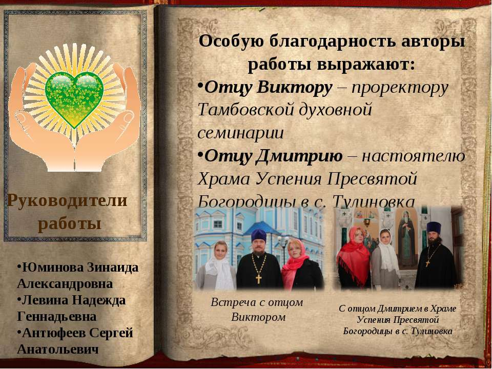 Руководители работы Юминова Зинаида Александровна Левина Надежда Геннадьевна ...