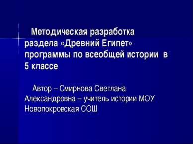Методическая разработка раздела «Древний Египет» программы по всеобщей истори...