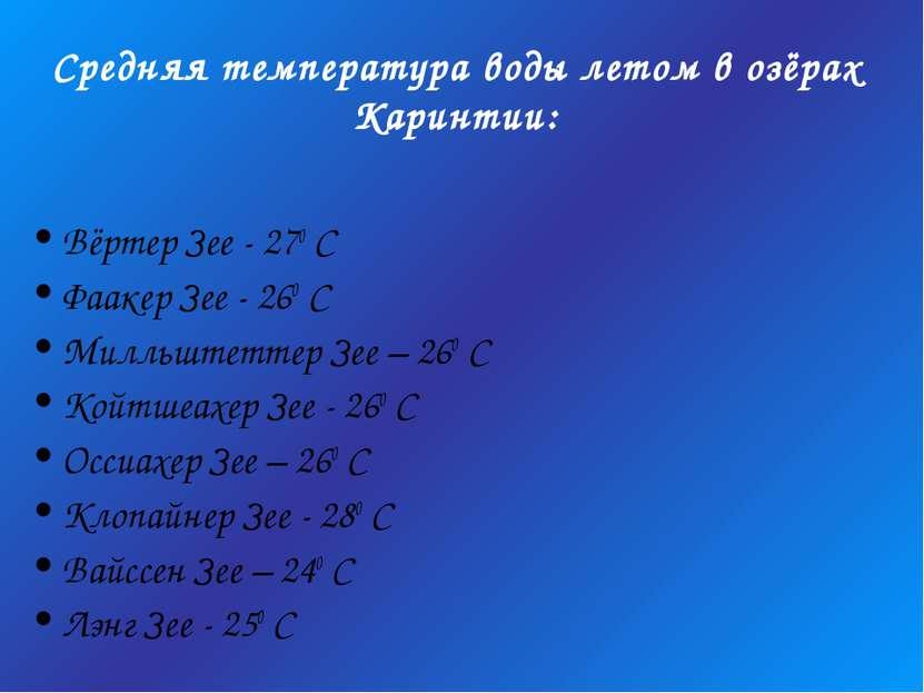 Средняя температура воды летом в озёрах Каринтии: Вёртер Зее - 270 С Фаакер З...