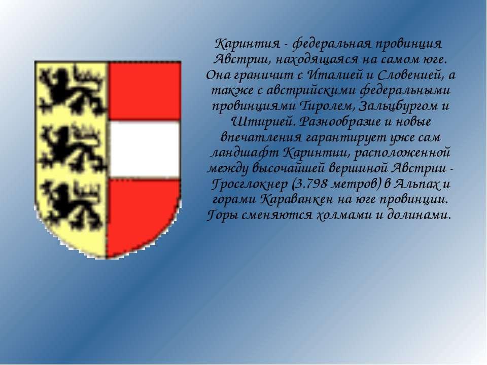 Каринтия - федеральная провинция Австрии, находящаяся на самом юге. Она грани...