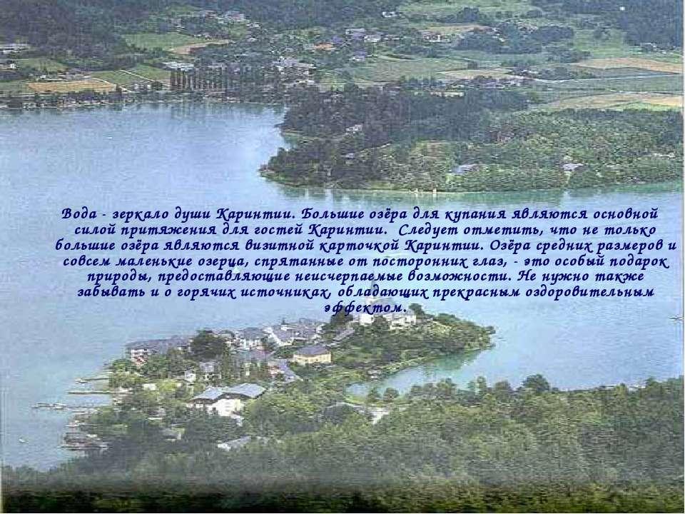 Вода - зеркало души Каринтии. Большие озёра для купания являются основной сил...