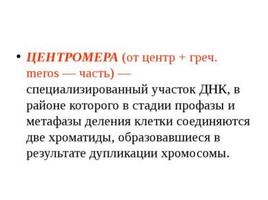 ЦЕНТРОМЕРА (от центр + греч. meros — часть) — специализированный участок ДНК,...