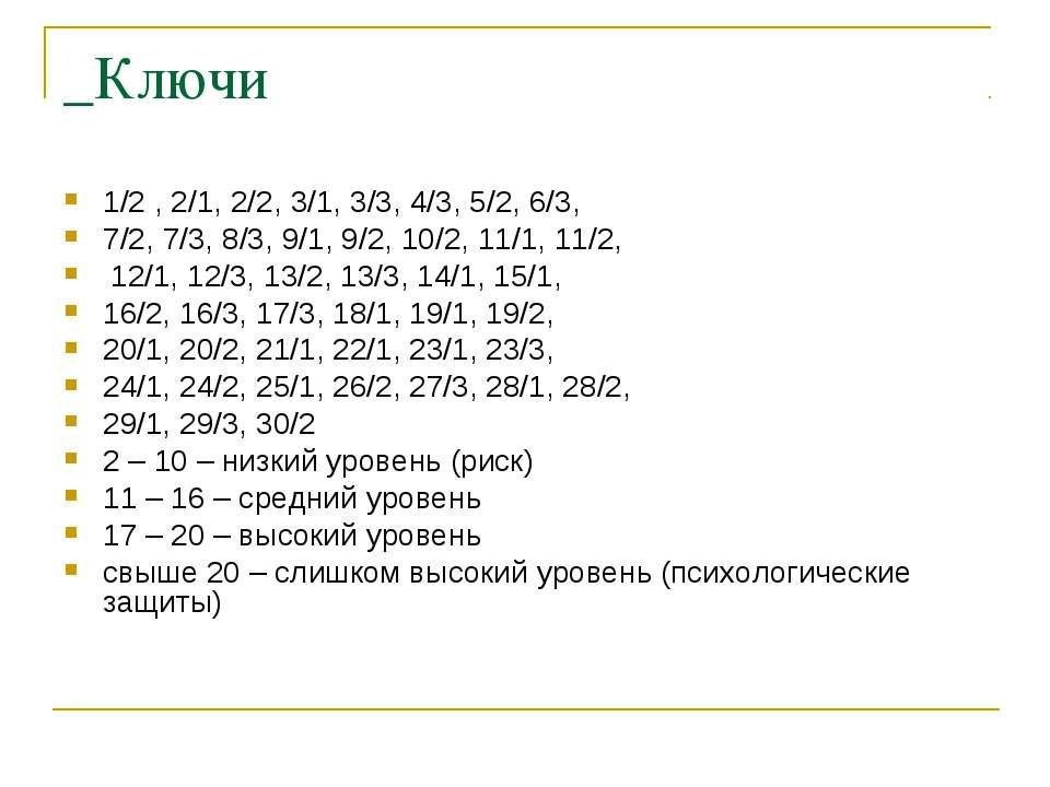_Ключи 1/2 , 2/1, 2/2, 3/1, 3/3, 4/3, 5/2, 6/3, 7/2, 7/3, 8/3, 9/1, 9/2, 10/2...
