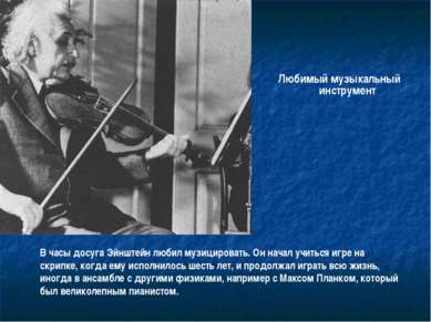 Любимый музыкальный инструмент В часы досуга Эйнштейн любил музицировать. Он ...