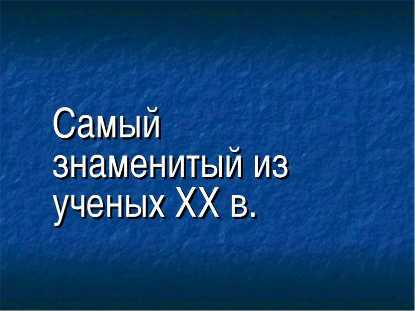 Самый знаменитый из ученых XX в.