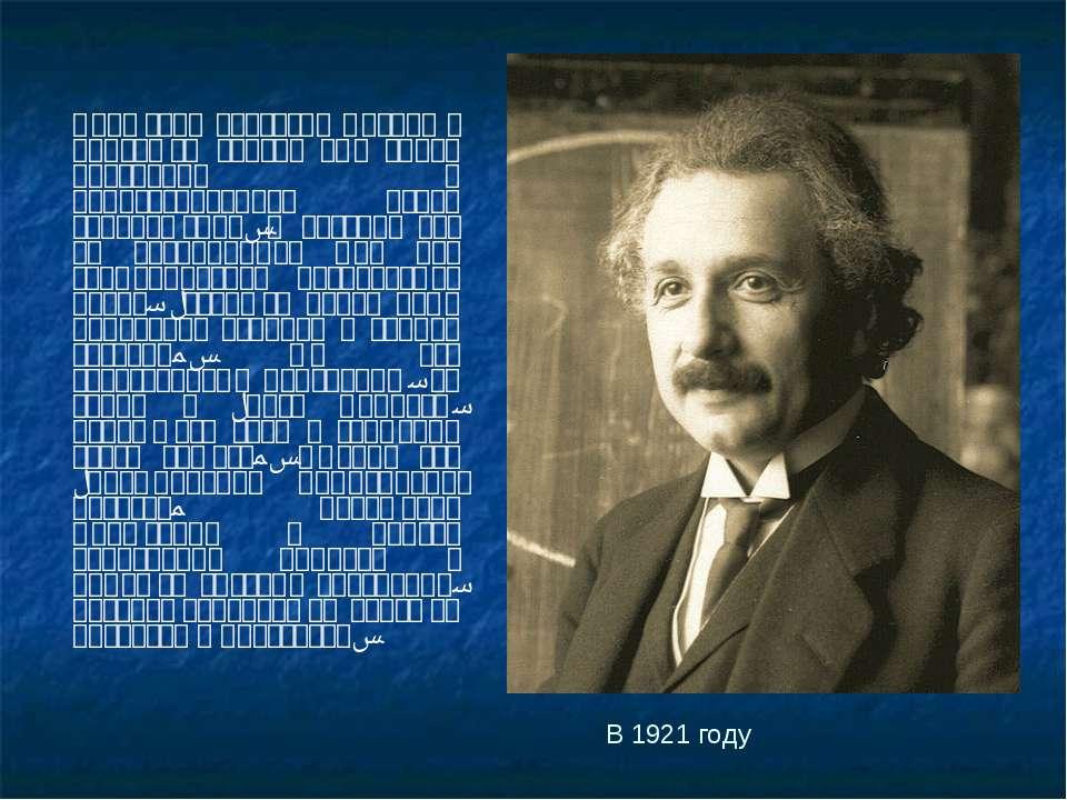 Эйнштейн обогатил физику с присущей только ему силой прозрения и непревзойден...