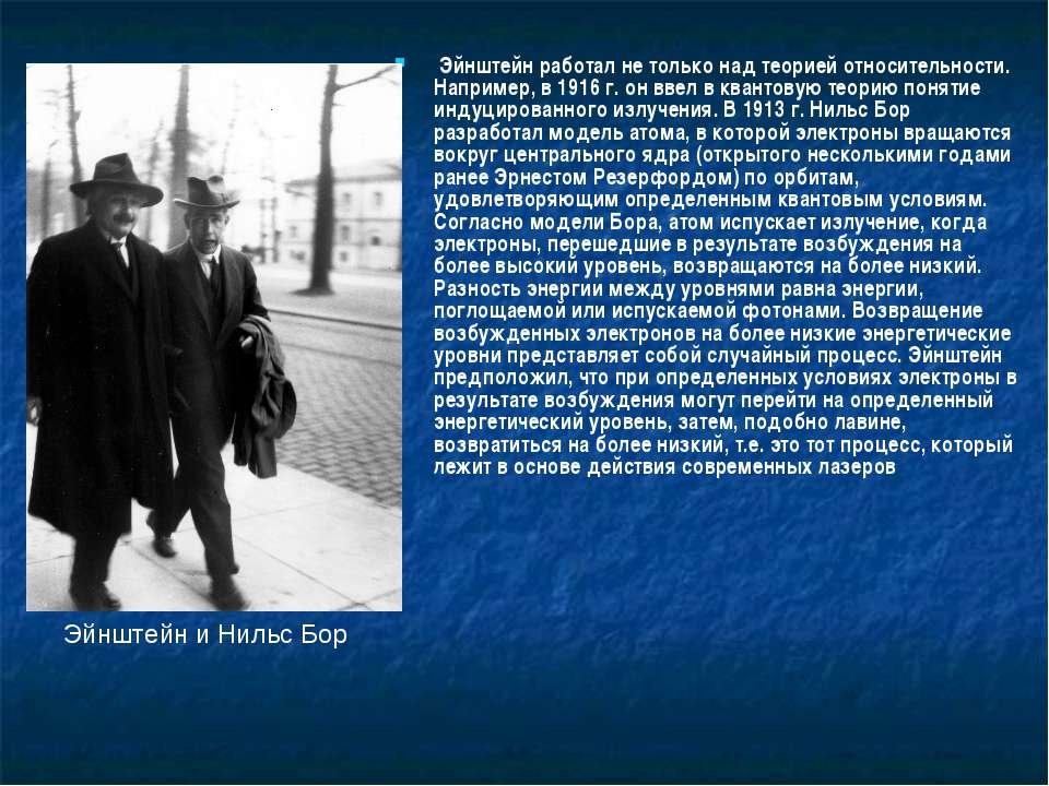 Эйнштейн работал не только над теорией относительности. Например, в 1916 г. о...