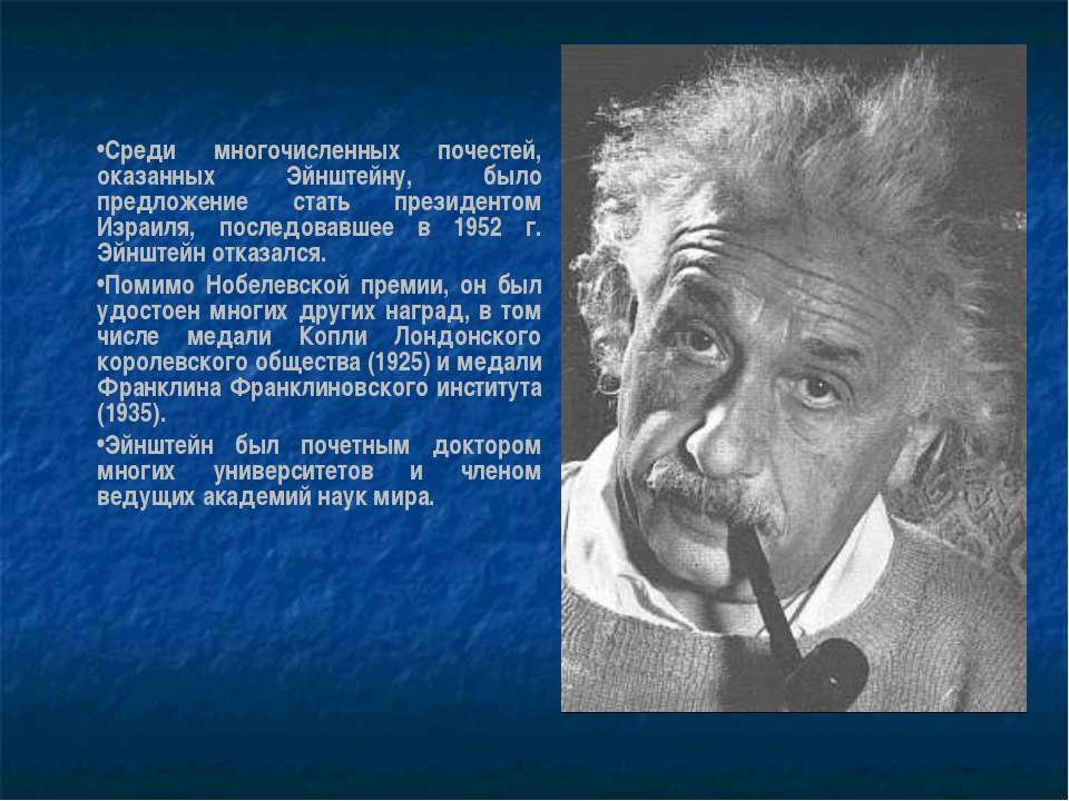 Среди многочисленных почестей, оказанных Эйнштейну, было предложение стать пр...