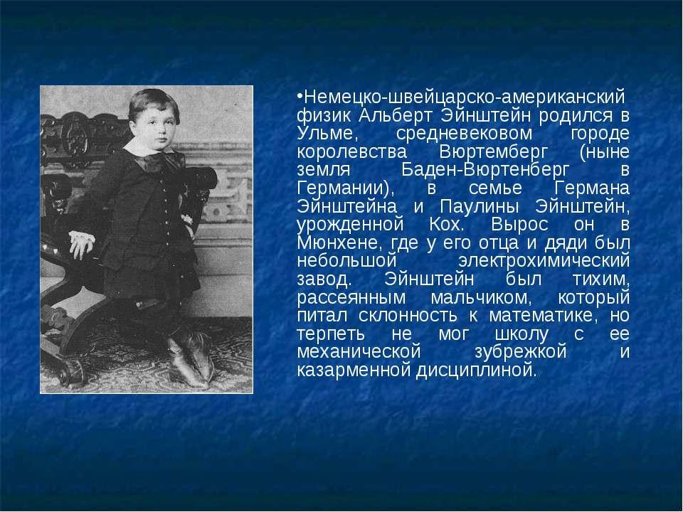 Немецко-швейцарско-американский физик Альберт Эйнштейн родился в Ульме, средн...