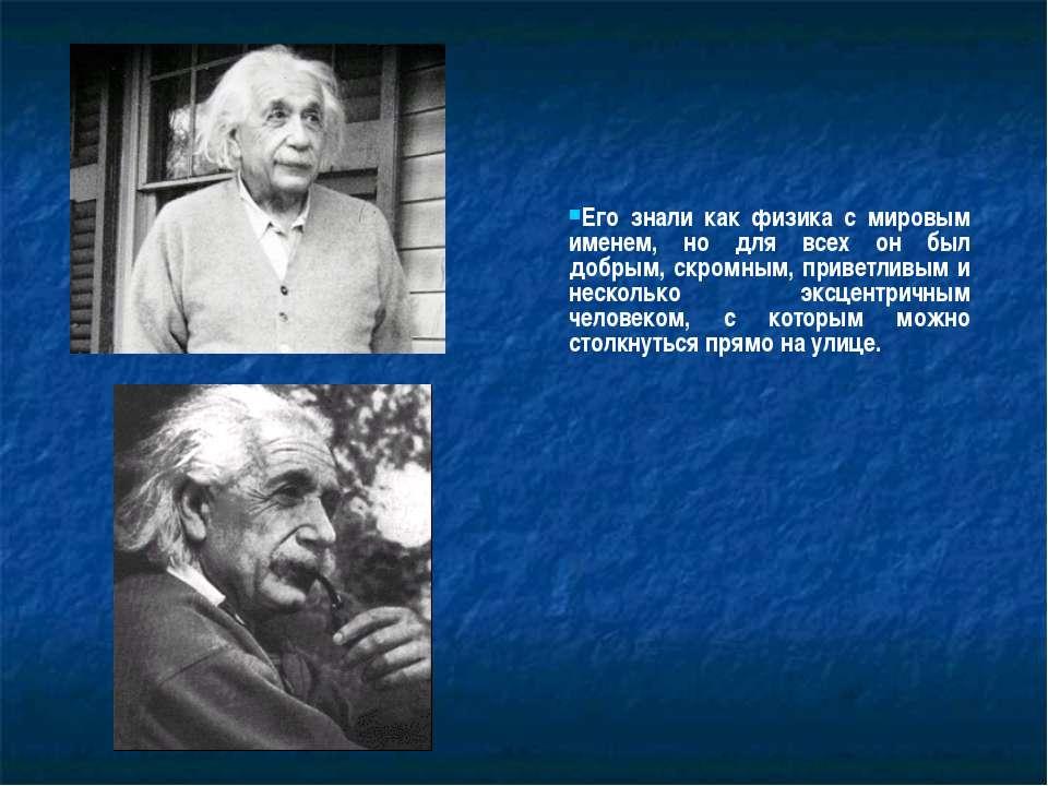 Его знали как физика с мировым именем, но для всех он был добрым, скромным, п...
