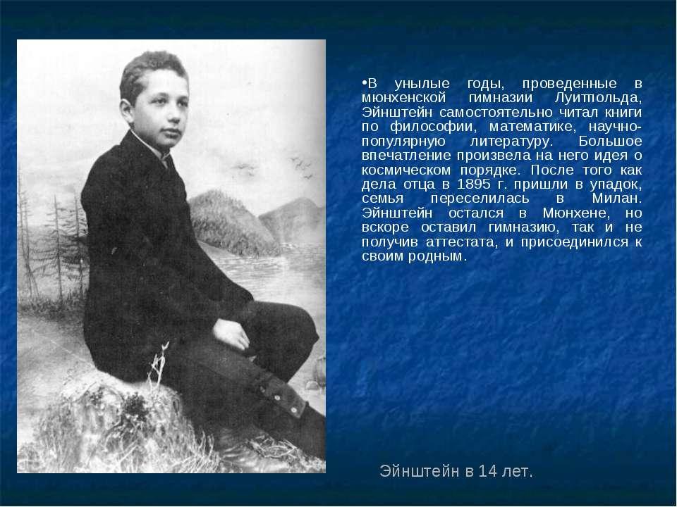 В унылые годы, проведенные в мюнхенской гимназии Луитпольда, Эйнштейн самосто...
