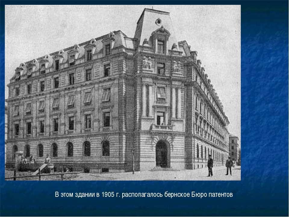 В этом здании в 1905 г. располагалось бернское Бюро патентов