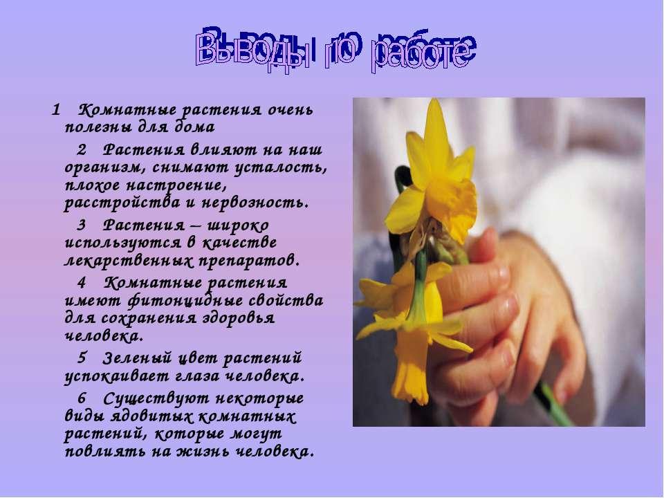 1 Комнатные растения очень полезны для дома 2 Растения влияют на наш организм...