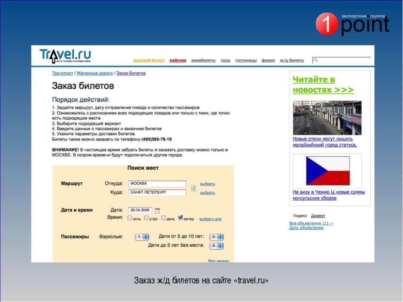 Заказ ж/д билетов на сайте «travel.ru»