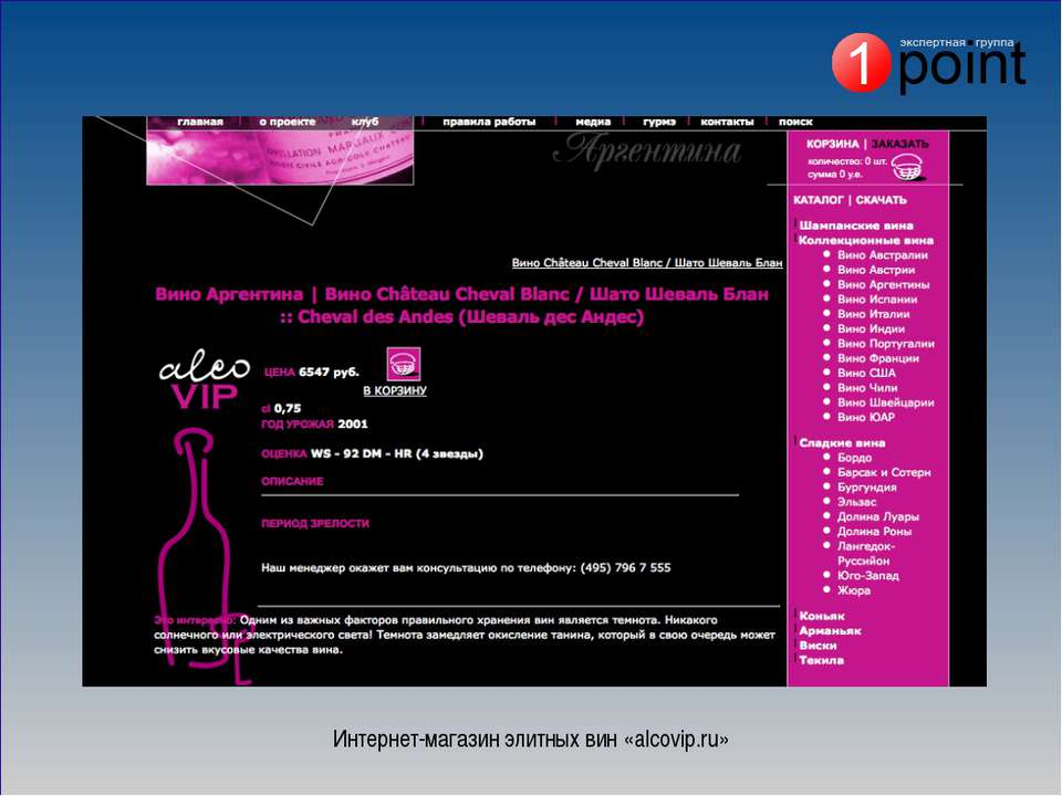 Интернет-магазин элитных вин «alcovip.ru»