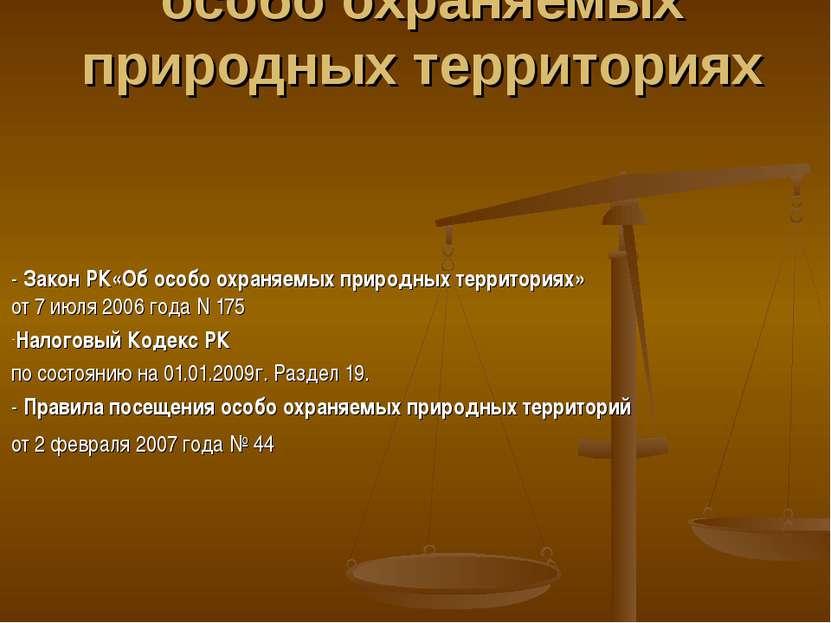 Нормативные акты об особо охраняемых природных территориях - Закон РК«Об особ...