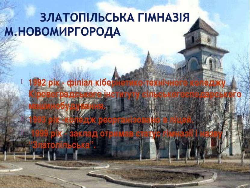 1992 рік - філіал кібернетико-технічного коледжу Кіровоградського інституту с...