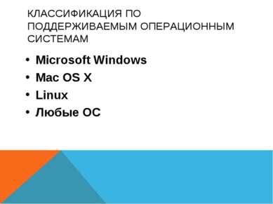 КЛАССИФИКАЦИЯ ПО ПОДДЕРЖИВАЕМЫМ ОПЕРАЦИОННЫМ СИСТЕМАМ Microsoft Windows Mac O...