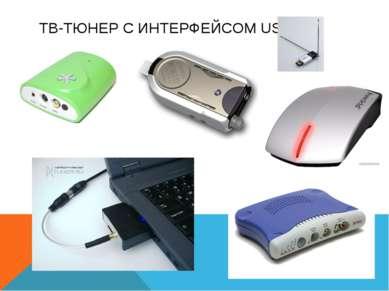 ТВ-ТЮНЕР С ИНТЕРФЕЙСОМ USB