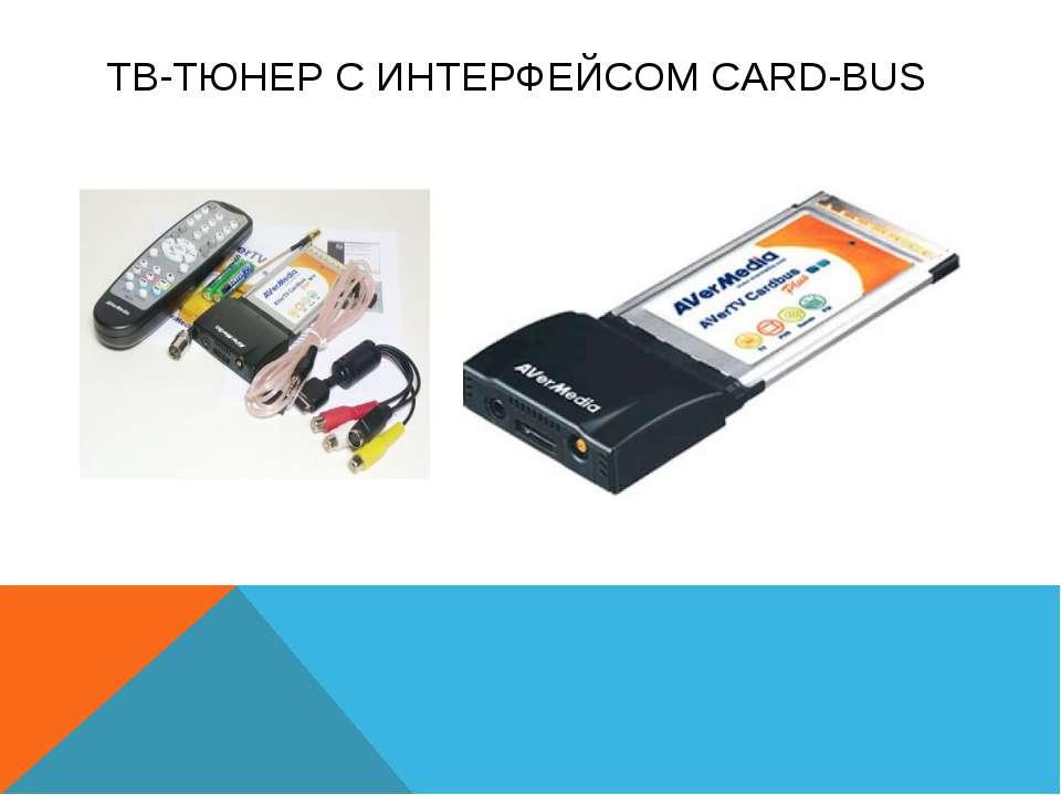ТВ-ТЮНЕР С ИНТЕРФЕЙСОМ CARD-BUS