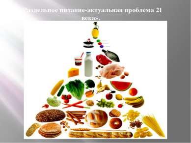 «Раздельное питание-актуальная проблема 21 века».