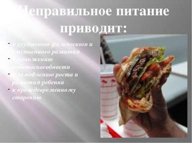 Неправильное питание приводит: к ухудшению физического и умственного развития...
