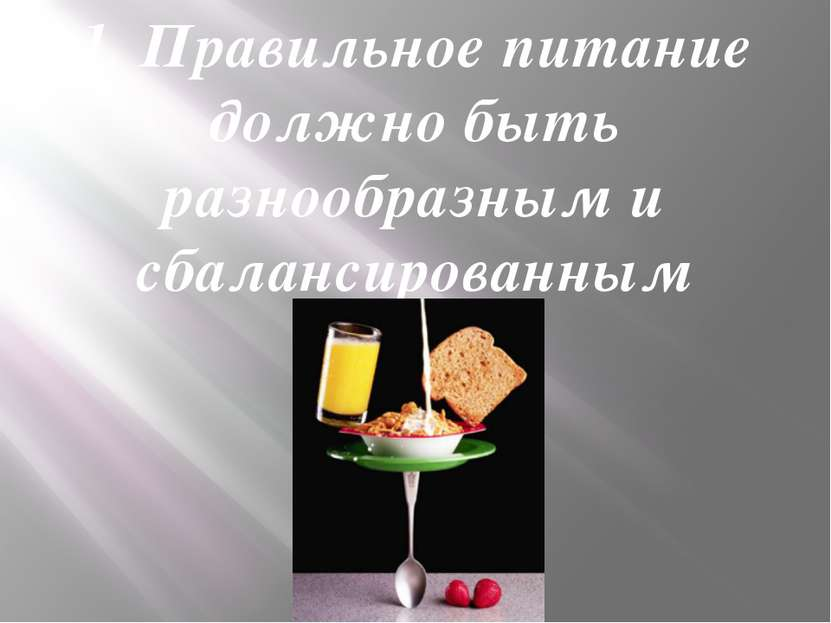 1. Правильное питание должно быть разнообразным и сбалансированным