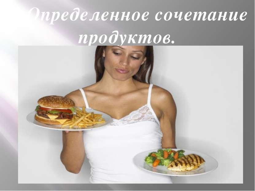 5. Определенное сочетание продуктов.
