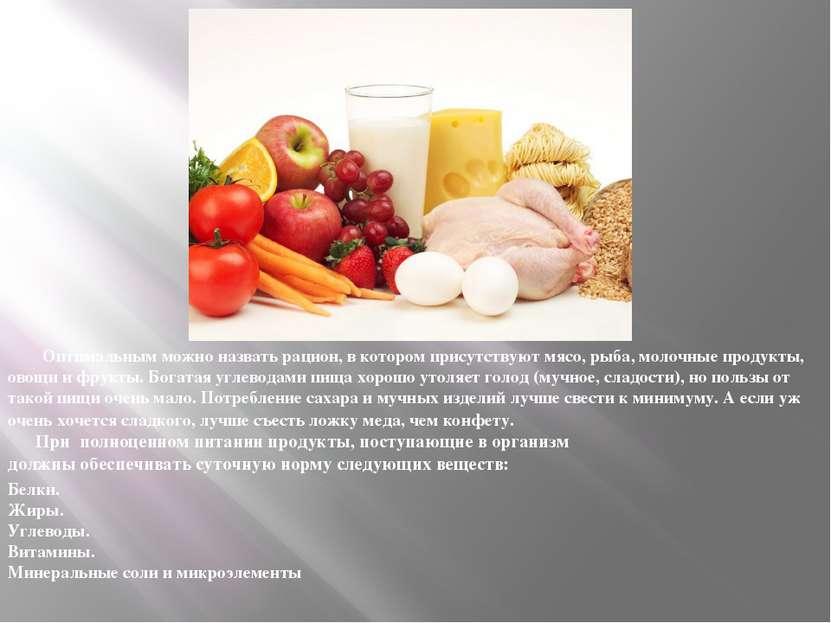 Оптимальным можно назвать рацион, в котором присутствуют мясо, рыба, молочные...