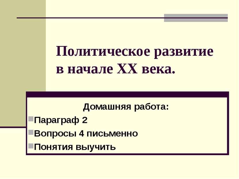 Политическое развитие в начале XX века. Домашняя работа: Параграф 2 Вопросы 4...