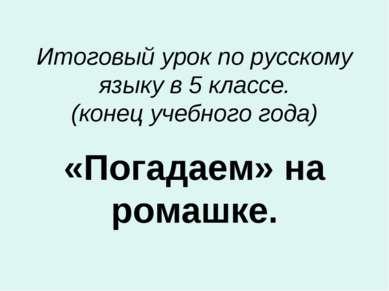 Итоговый урок по русскому языку в 5 классе. (конец учебного года) «Погадаем» ...
