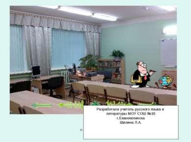 Разработала учитель русского языка и литературы МОУ СОШ №16 г.Еманжелинска Ши...