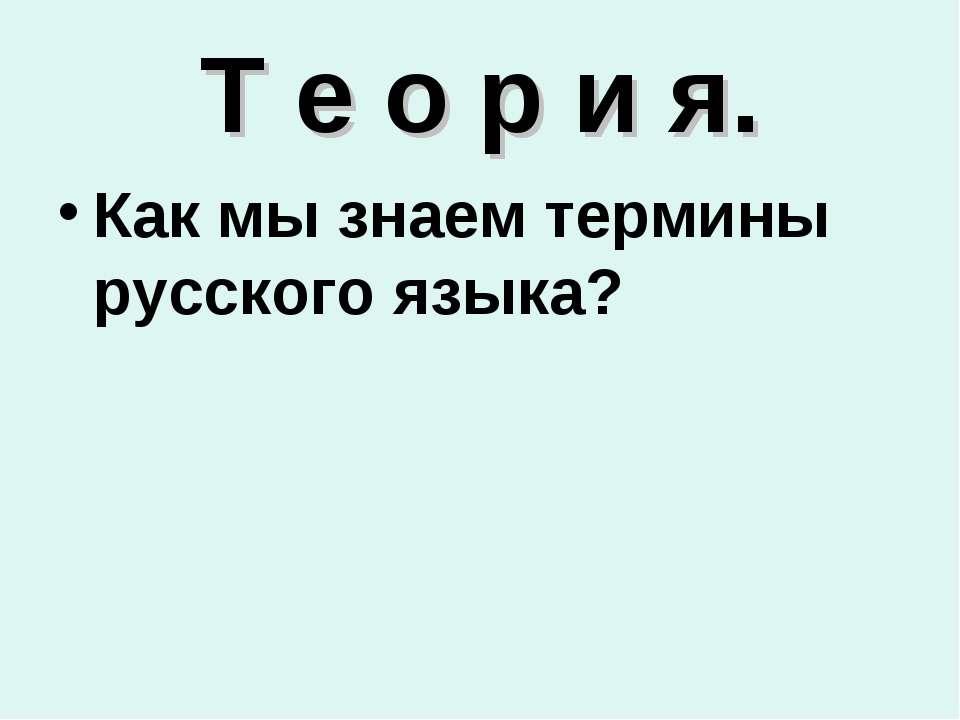 Т е о р и я. Как мы знаем термины русского языка?