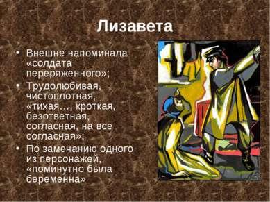 Лизавета Внешне напоминала «солдата переряженного»; Трудолюбивая, чистоплотна...