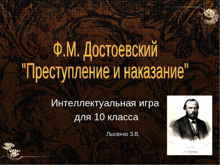 Интеллектуальная игра для 10 класса Лысенко З.В.