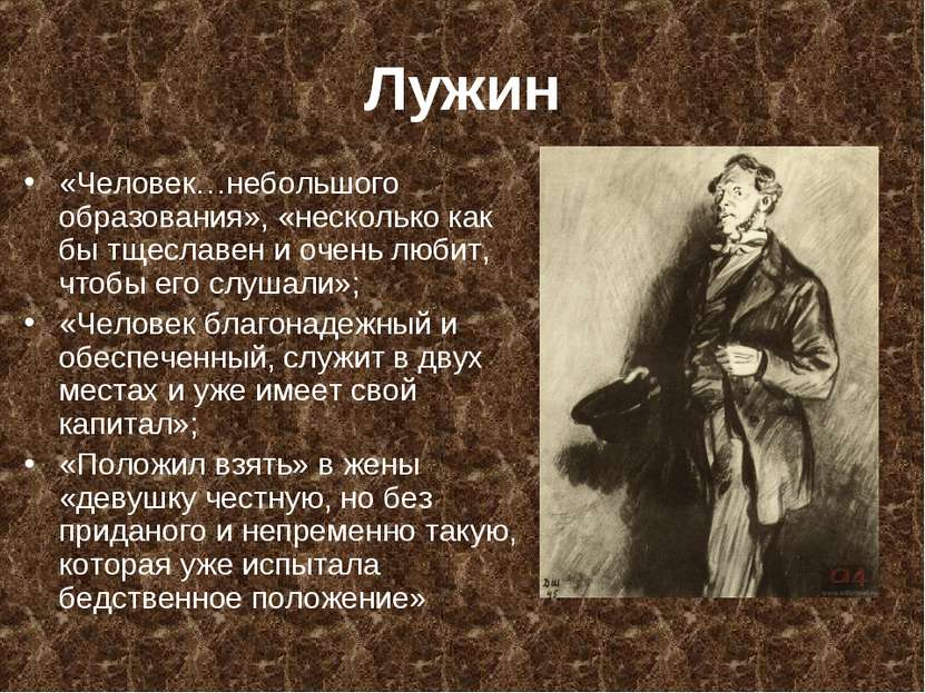 Лужин «Человек…небольшого образования», «несколько как бы тщеславен и очень л...