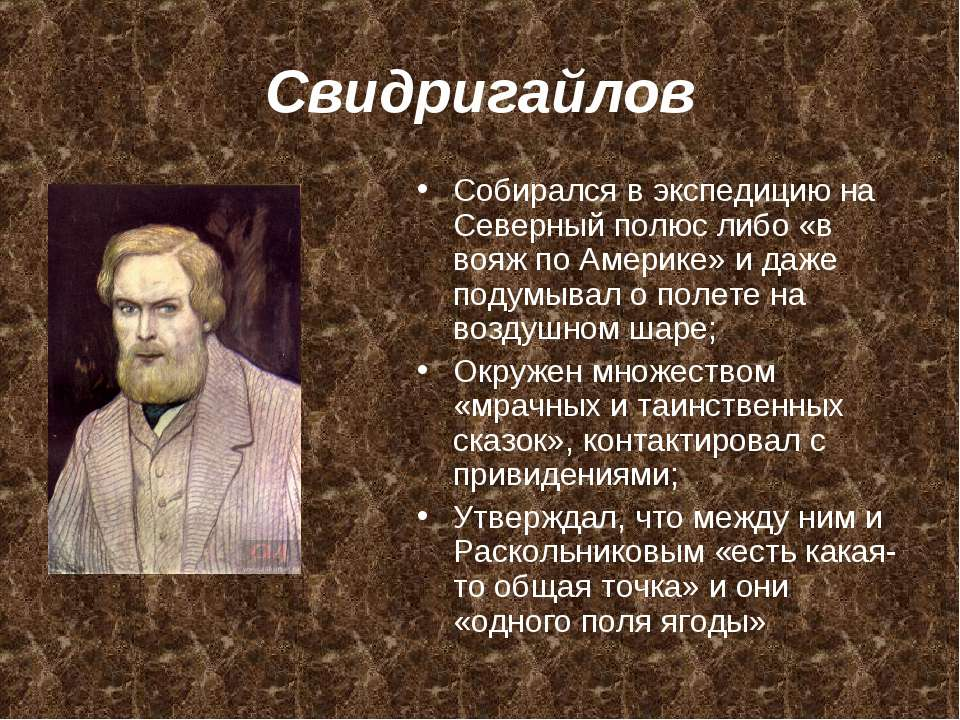 Свидригайлов Собирался в экспедицию на Северный полюс либо «в вояж по Америке...
