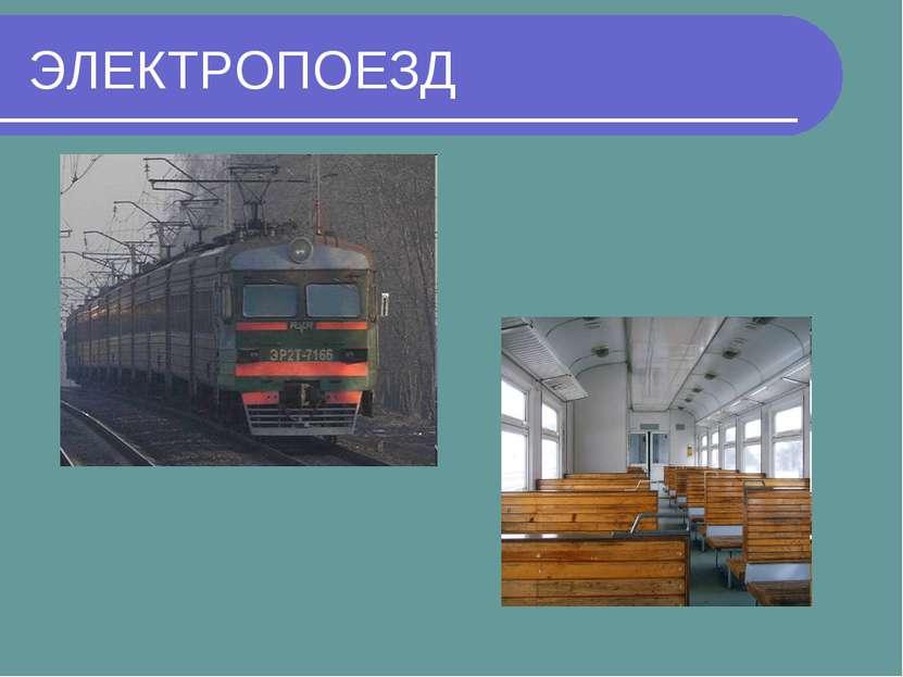 ЭЛЕКТРОПОЕЗД