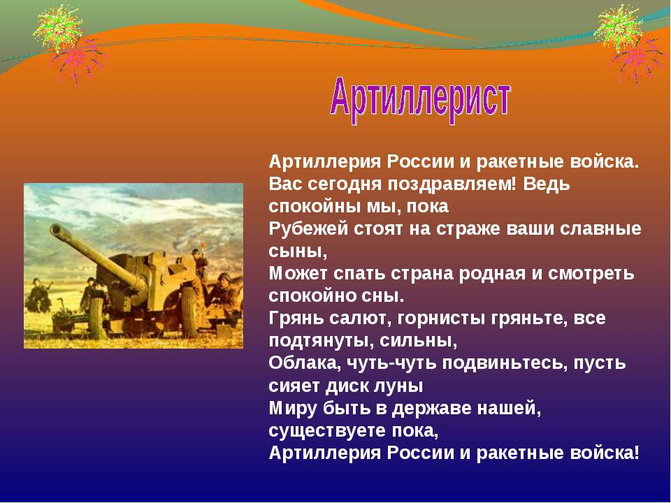 Артиллерия России и ракетные войска. Вас сегодня поздравляем! Ведь спокойны м...