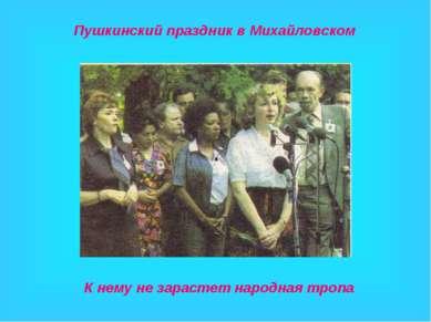 Пушкинский праздник в Михайловском К нему не зарастет народная тропа