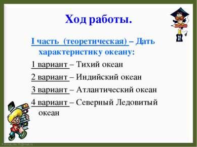 I часть (теоретическая) – Дать характеристику океану: I часть (теоретическая)...