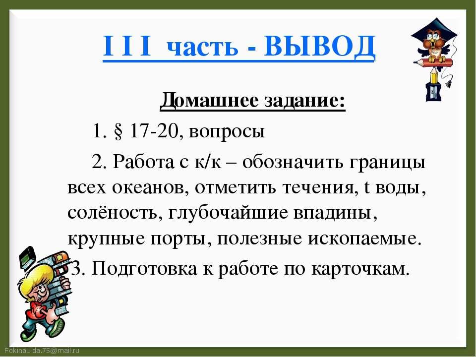 Домашнее задание: Домашнее задание: 1. § 17-20, вопросы 2. Работа с к/к – обо...