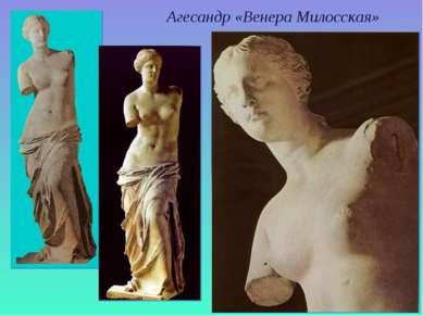 Агесандр «Венера Милосская»