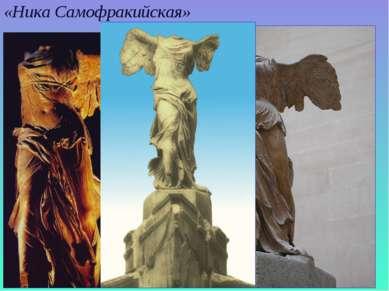 «Ника Самофракийская»