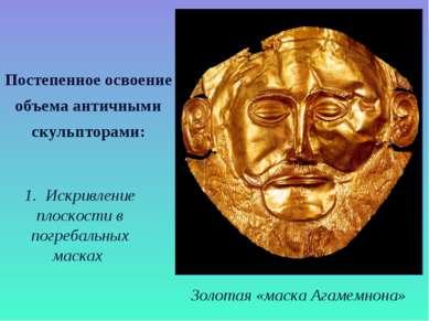 Постепенное освоение объема античными скульпторами: Искривление плоскости в п...