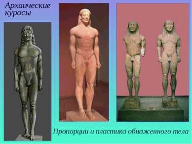 Архаические куросы Пропорции и пластика обнаженного тела