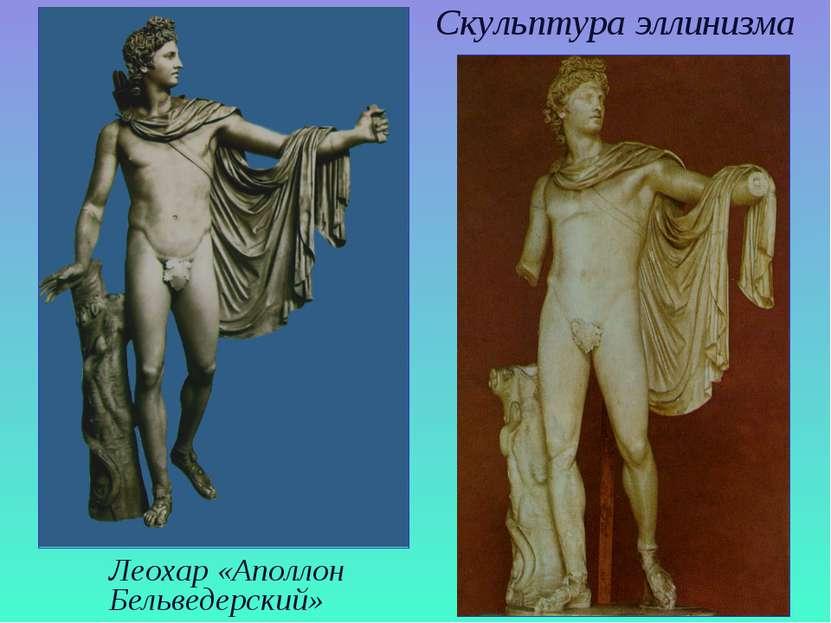 Скульптура эллинизма