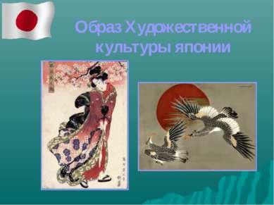 Образ Художественной культуры японии